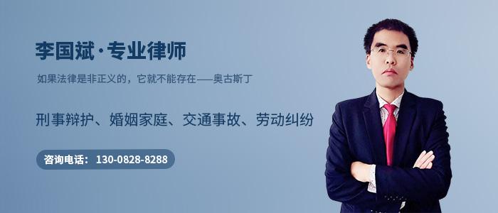 遼陽律師李國斌