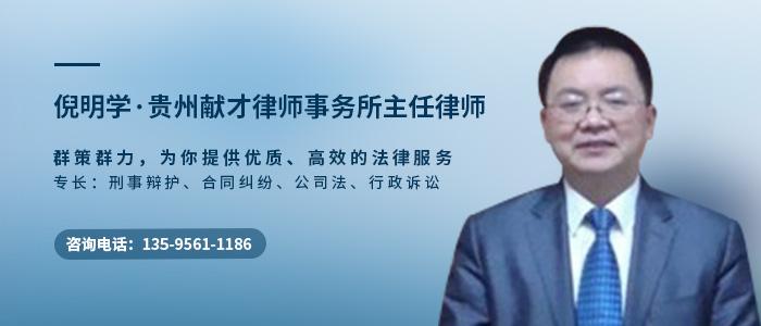 銅仁律師倪明學