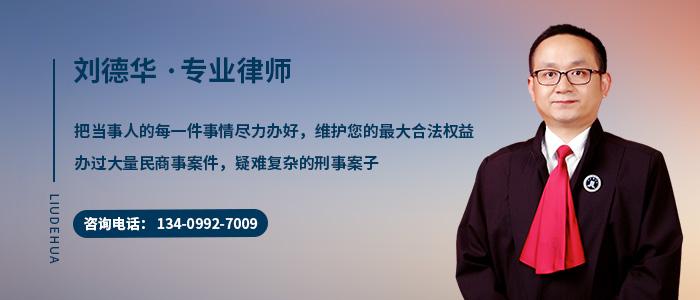 黃岡律師劉德華