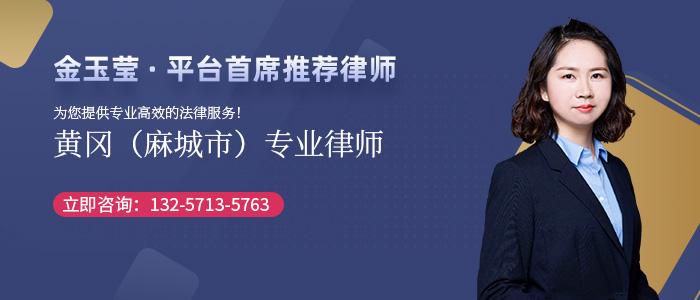 黃岡律師金玉瑩