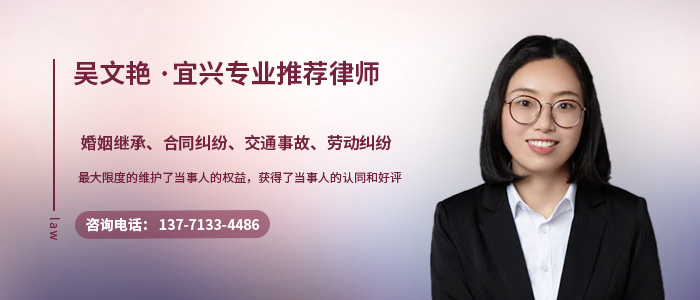 無錫律師吳文艷