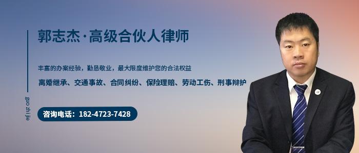 包頭律師郭志杰