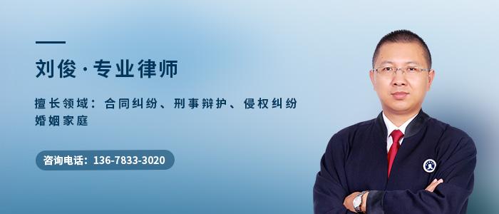 樂山律師劉俊