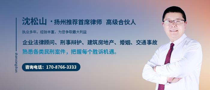 揚州律師沈松山