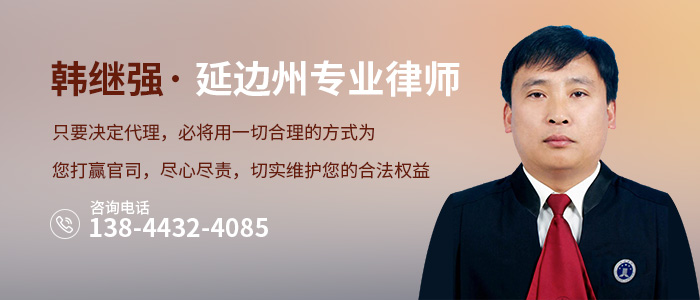 延邊州律師韓繼強
