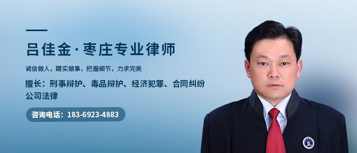 棗莊律師呂佳金