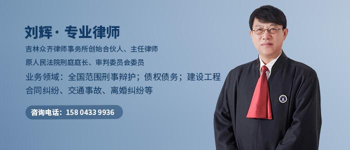 延邊州律師劉輝
