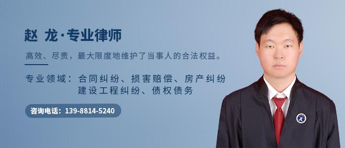 西雙版納州律師趙龍