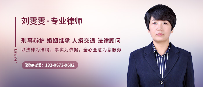 紅河州律師劉雯雯