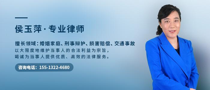 忻州律師侯玉萍