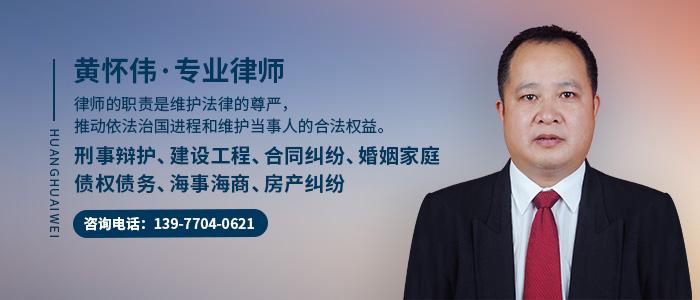 防城港律師黃懷偉