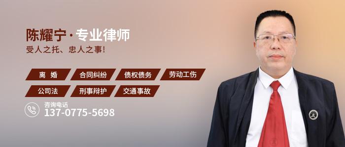 防城港律師陳耀寧