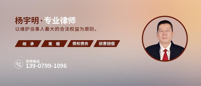 萍鄉律師楊宇明