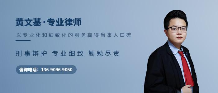河源律師黃文基