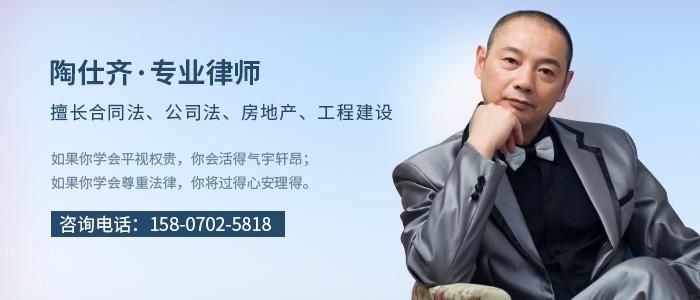 九江律師陶仕齊