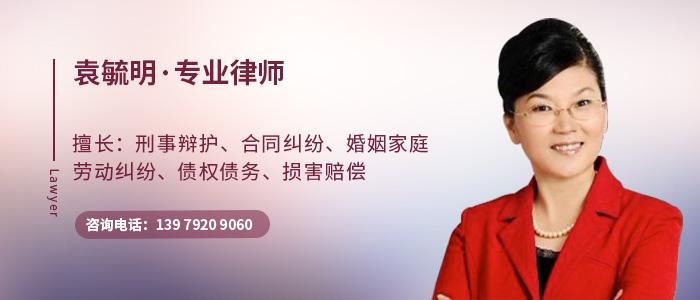 九江律師袁毓明