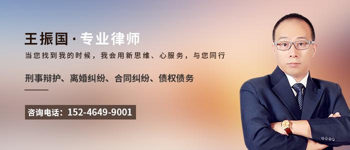佳木斯律師王振國