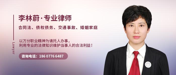 百色律師李林蔚