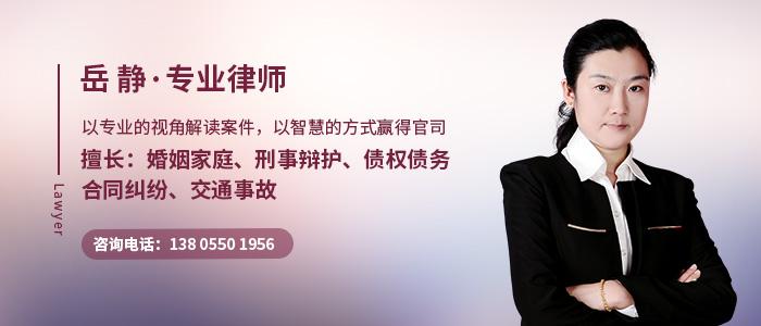 滁州律師岳靜
