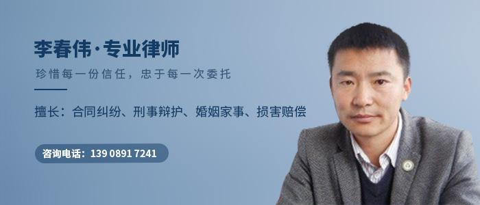 拉薩律師李春偉