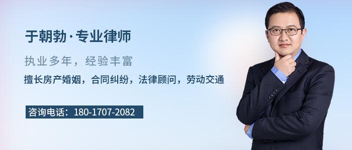 上海律師于朝勃