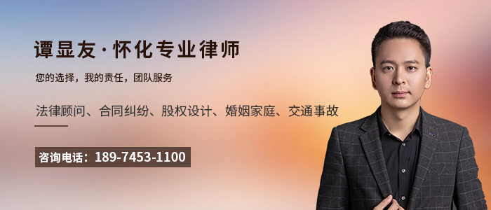 懷化律師譚顯友