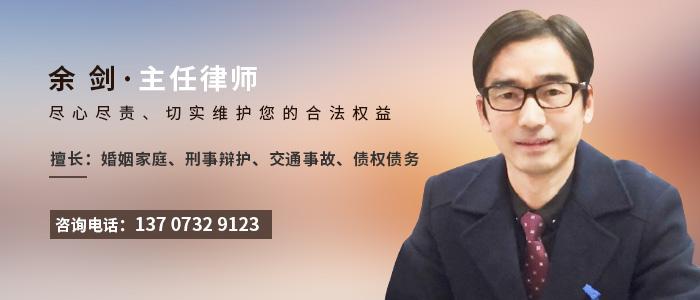 湘潭律師余劍
