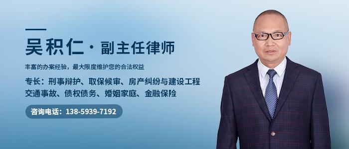 南平律師吳積仁