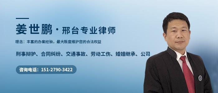 邢臺律師姜世鵬
