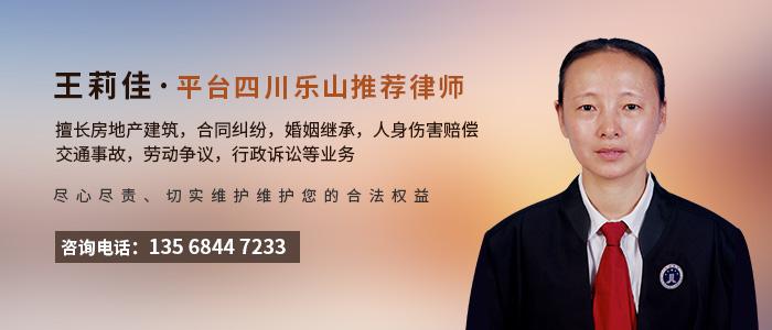 樂山律師王莉佳