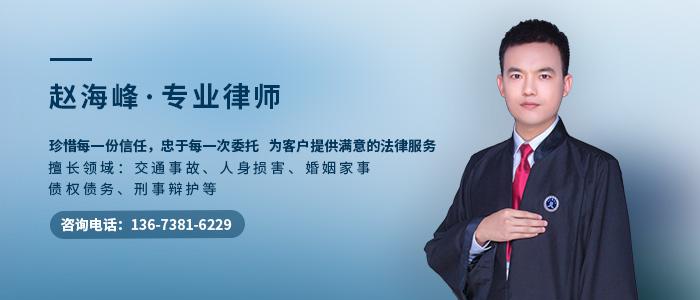 許昌律師趙海峰