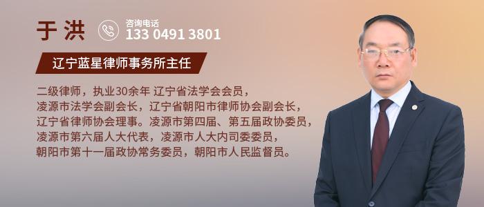 朝陽律師于洪