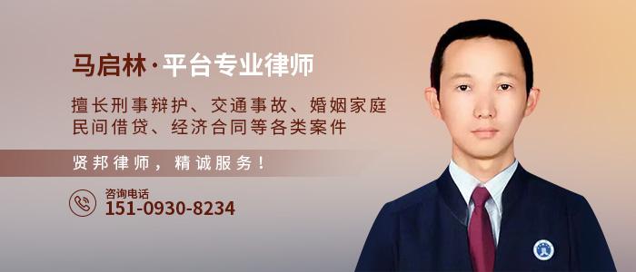 臨夏州律師馬啟林
