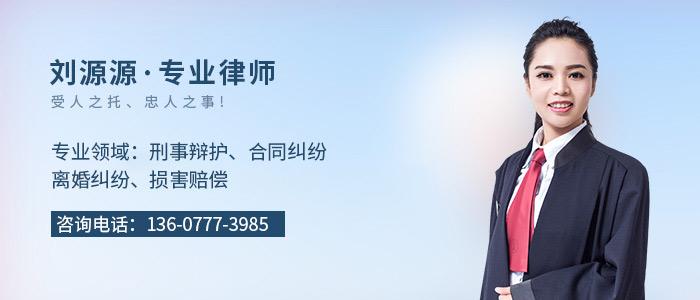 欽州律師劉源源