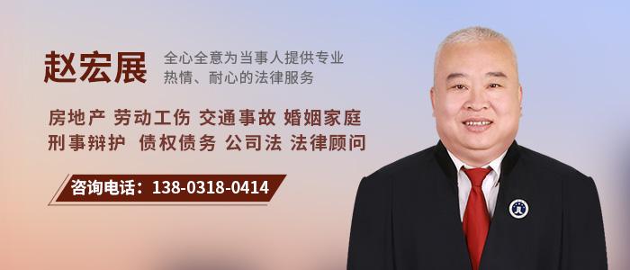 衡水律師趙宏展