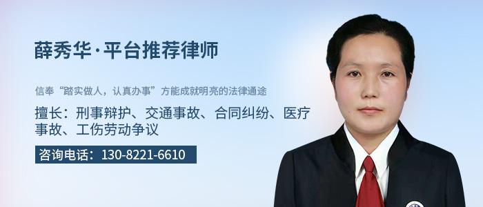 朝陽律師薛秀華