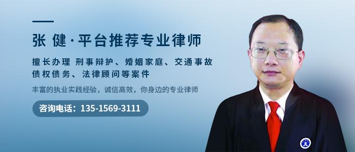 亳州律師張健