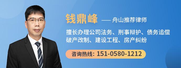 舟山律師錢鼎峰