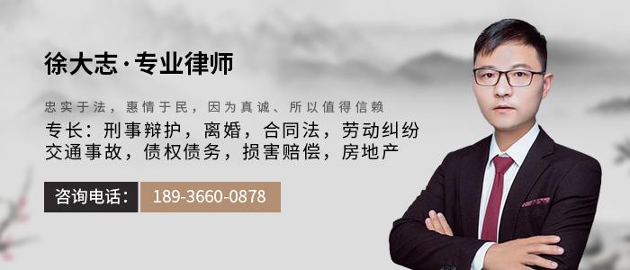 連云港律師徐大志
