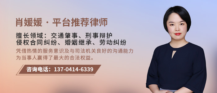 本溪律師肖媛媛