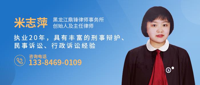 佳木斯律師米志萍
