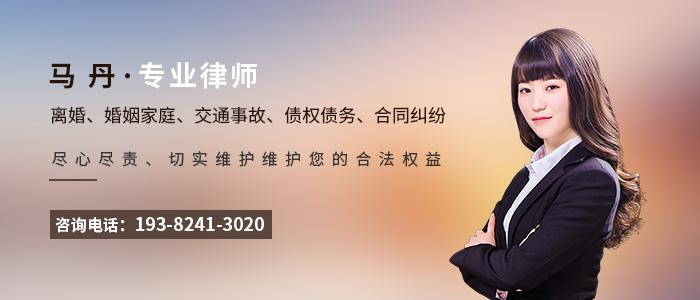 瀘州律師馬丹