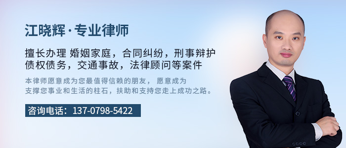 景德鎮律師江曉輝