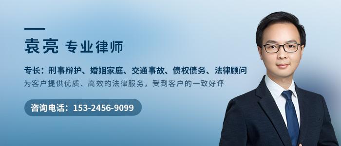 六安律師袁亮