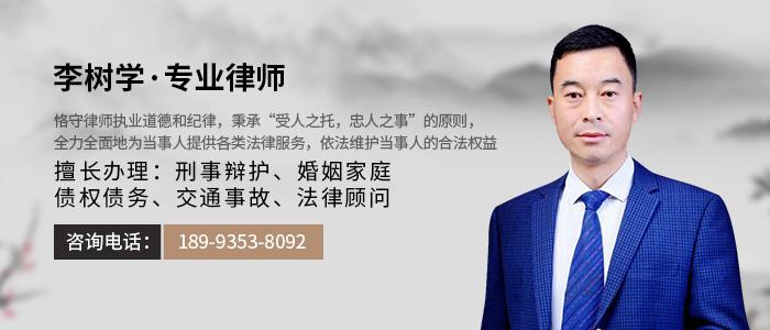 武威律師李樹學