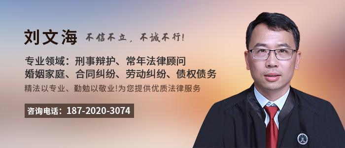 九江律師劉文海
