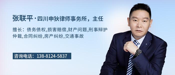 廣元律師張聯平