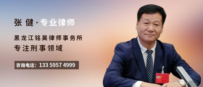 齊齊哈爾律師張健