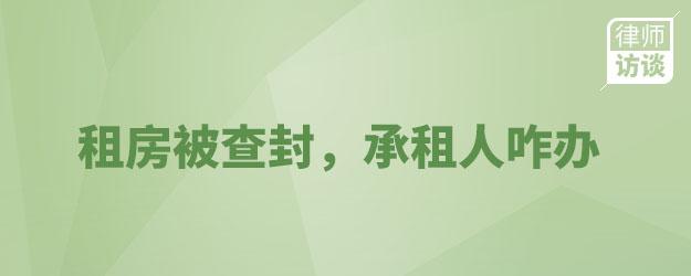 鎴夸笢杩囧け鑷寸鎴胯鏌ュ皝锛屾壙绉熶汉鍜嬪姙