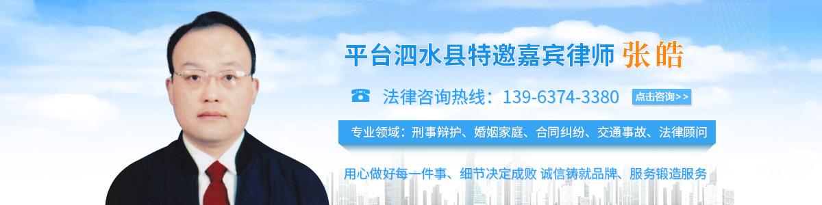 泗水县律师-张皓律师